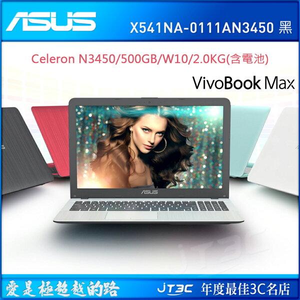 【點數最高16%】ASUSVivoBookMaxX541NA-0111AN3450黑(CeleronN3450500GW10)筆記型電腦《全新原廠保固》※上限1500點