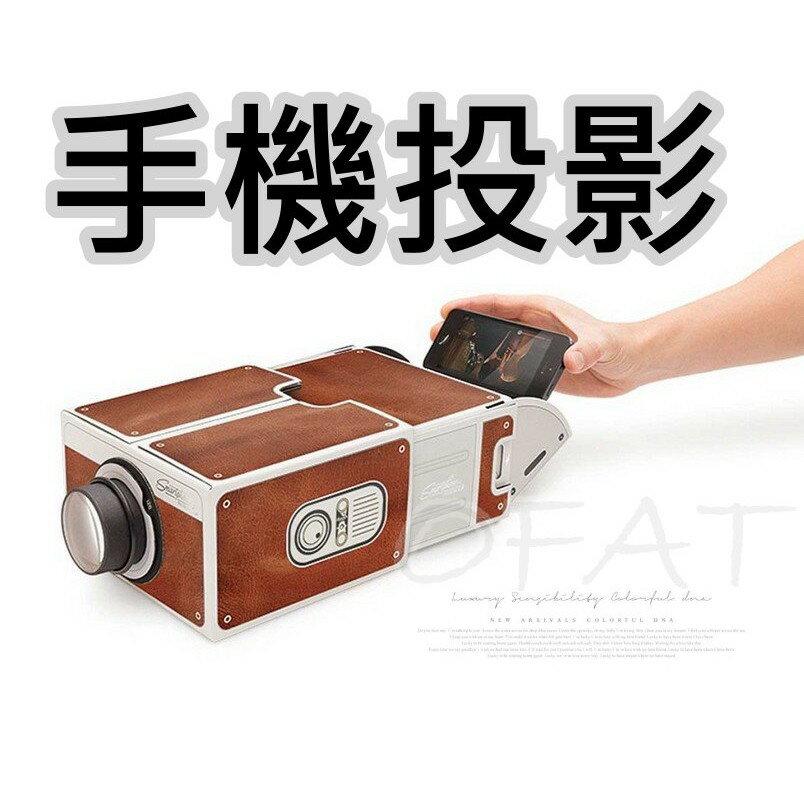 智能 最新手機投影儀2 手機投影機 手機投影【HT55】