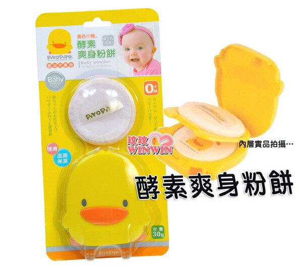 黃色小鴨 GT-88184 酵素爽身粉餅 ~ 外出使用攜帶方便,是媽咪的好幫手
