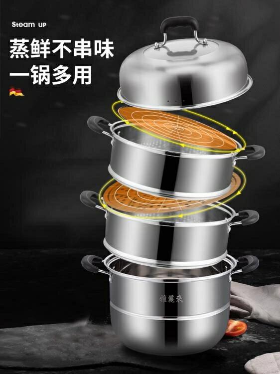 蒸鍋 蒸鍋家用304不銹鋼加厚三層雙層蒸饅頭蒸魚蒸籠煤氣灶電磁爐通用 娜娜小屋生活