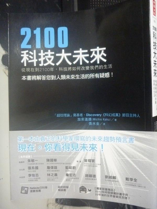 【書寶二手書T2/科學_ZBX】2100科技大未來_原價400_加來道雄