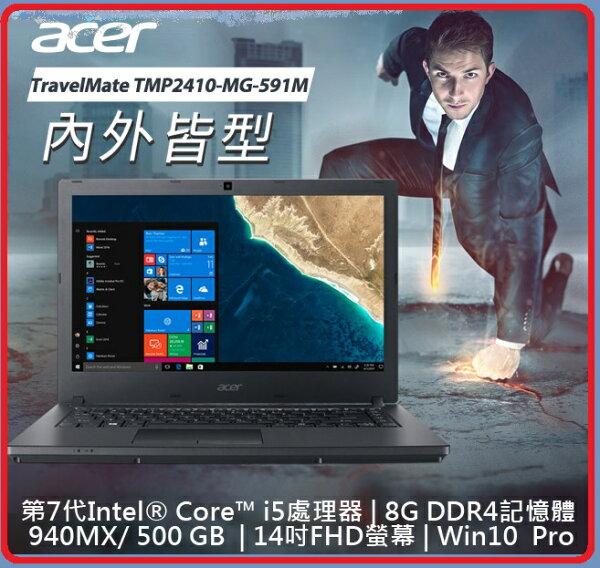 【2018.4春電新機】ACERTravelMateTMP2410-MG-591M14吋商用筆電14''FHDi5-7200U8GB940MX-2G500GBW10Pro