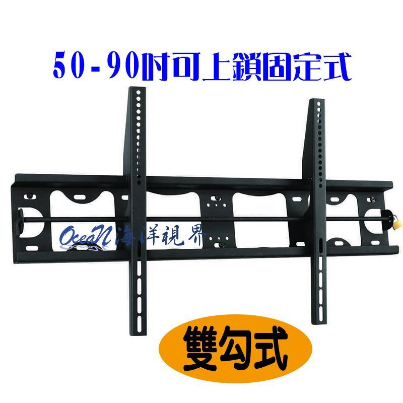 EVERSUN AW-5000 (50-90吋) 可上鎖/雙勾式 萬用型固定式壁掛架 電漿觸控電視壁掛架
