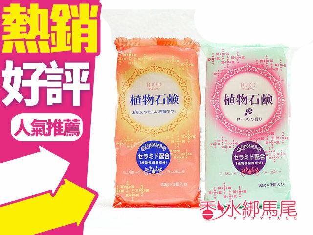 日本 第一石鹼 植物石檢 植物性香皂 82G*3入 (花香/玫瑰花香 供選)◐香水綁馬尾◐