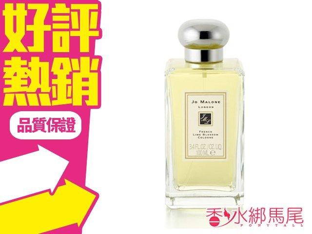 Jo Malone French Lime Blossom 法國萊姆/青檸花 香水空瓶分裝 5ML?香水綁馬尾?