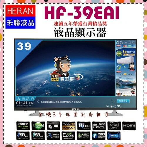 【禾聯液晶】39吋數位 安卓聯網 液晶電視+視訊盒《HF-39EA1》台灣精品*保固三年