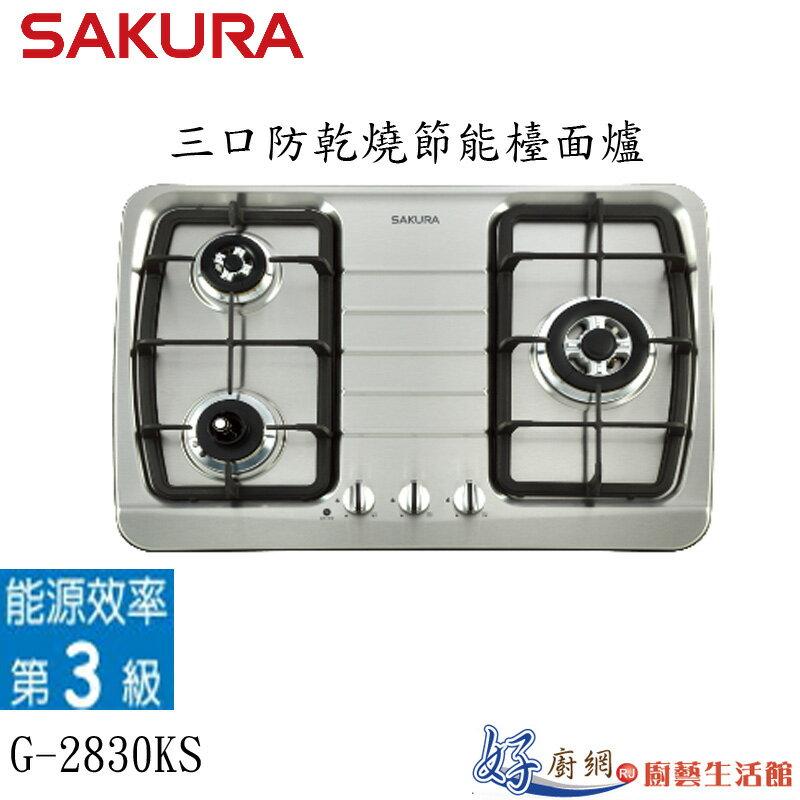 櫻花牌-G-2830KS三口防乾燒節能檯面爐