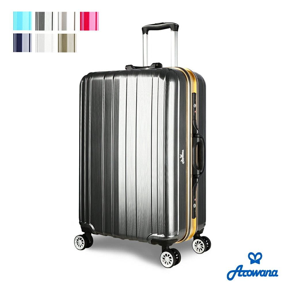 【Arowana】勁彩塑鋼25吋PC鏡面鋁框旅行箱/行李箱(多色任選)【H00127】