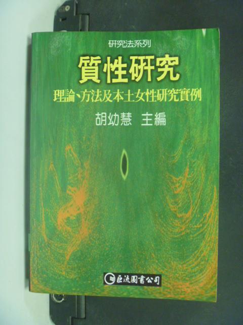 【書寶二手書T4/大學社科_KBD】質性研究-_原價420_胡幼慧