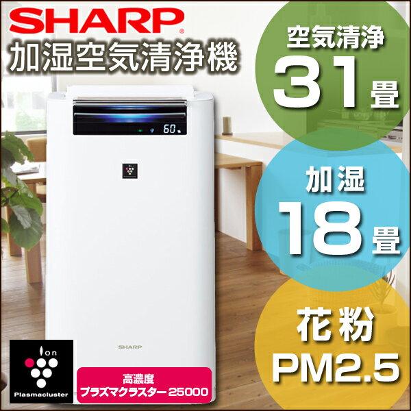 日本Sharp 空氣清靜機/KI-GS70-日本必買 免運/代購(20000*13.2)