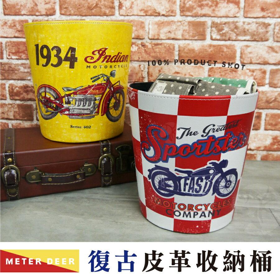 造型垃圾桶 收納桶 皮革製廢紙簍 美式復古流行普普風重型機車款 防潑水居家房間裝飾玩具雜物整理置物籃垃圾桶