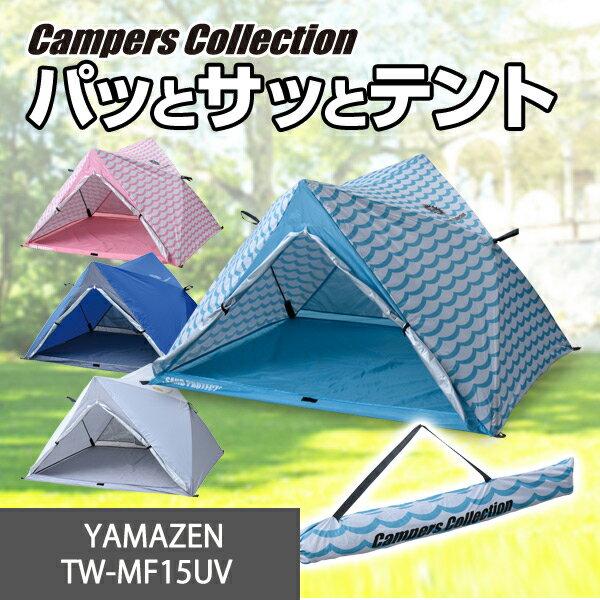 日本山善 YAMAZEN  /  野餐帳篷 TW-MF15UV。3色。(5990*3) 日本必買代購 / 日本樂天 0
