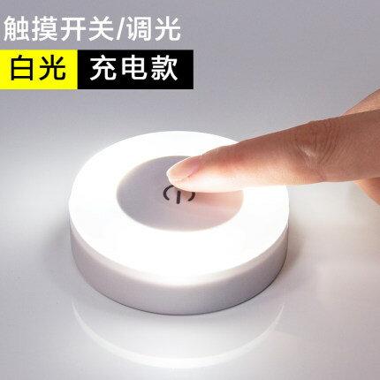 感應燈 臥室觸摸小夜燈宿舍寢室節能led不插電貼牆壁磁吸感應充電床頭燈『XY1308』