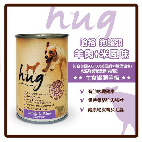 【力奇】Hug 哈格 狗罐頭(羊肉+米風味)400g-37元【主食犬罐,有效增亮毛髮、健康膚質】可超取(C001A02)
