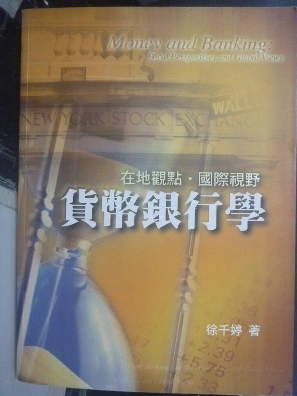 【書寶二手書T5/大學商學_QIY】貨幣銀行學:在地觀點,國際視野_徐千婷