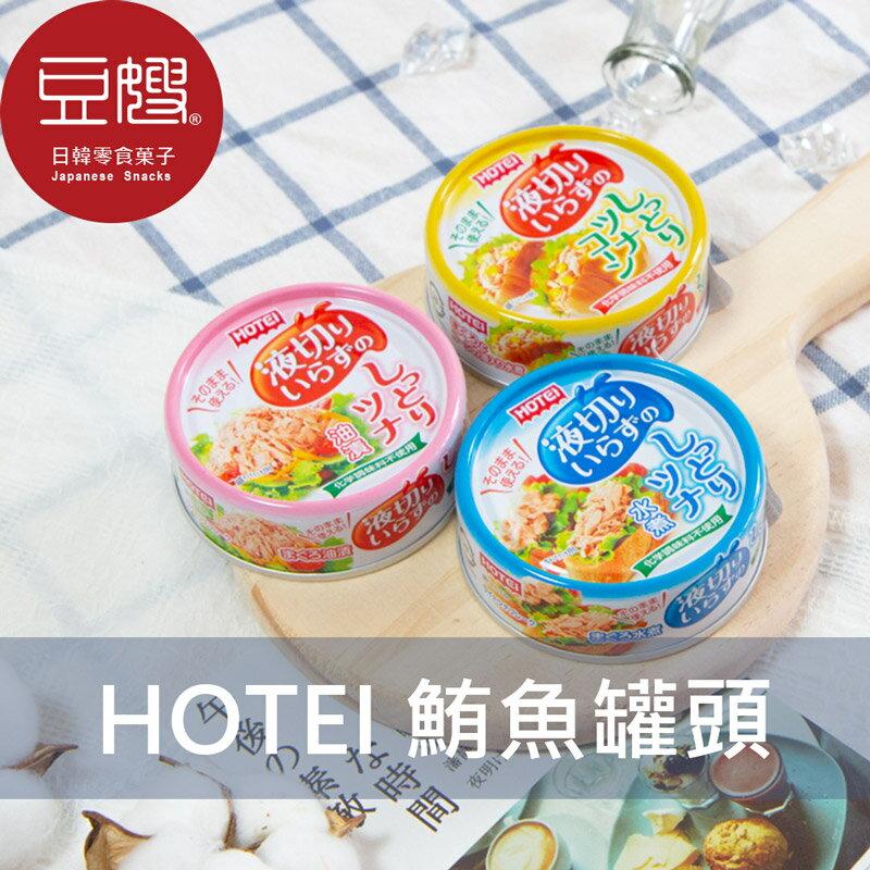 【豆嫂】泰國罐頭 HOTEi 豪德 鮪魚罐頭(水煮/油漬/玉米)