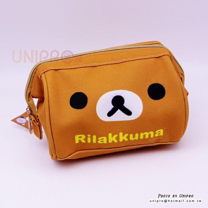【UNIPRO】拉拉熊 Rilakkuma 帆布 大口 萬用包 化妝包 收納袋 San-X正版授權