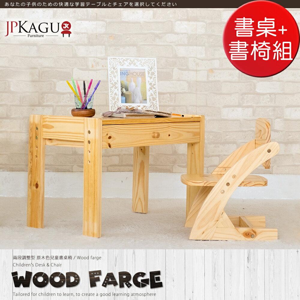 JP Kagu嚴選 DIY兒童兩段調整型原木色書桌+可調式書椅組(BK415152) 0
