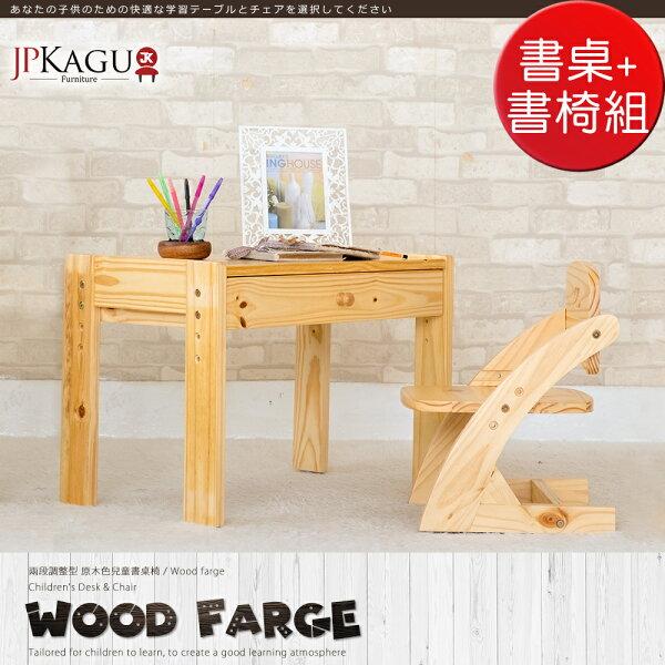 JPKagu嚴選DIY兒童兩段調整型原木色書桌+可調式書椅組(BK415152)