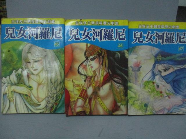 ~書寶 書T4/漫畫書_MOB~尼羅河女兒_45~47集間_共3本合售