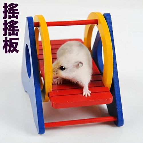 【小樂寵】彩虹鞦韆式搖搖板~倉鼠專用