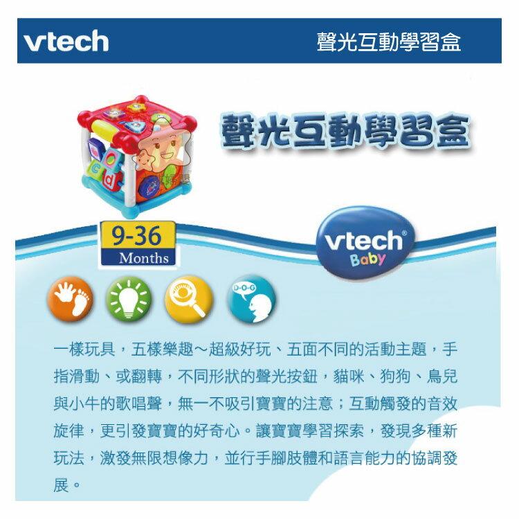【大成婦嬰】美國 Vtech baby 聲光互動學習盒 (75953) 助於寶寶的語言的發展 公司貨 1