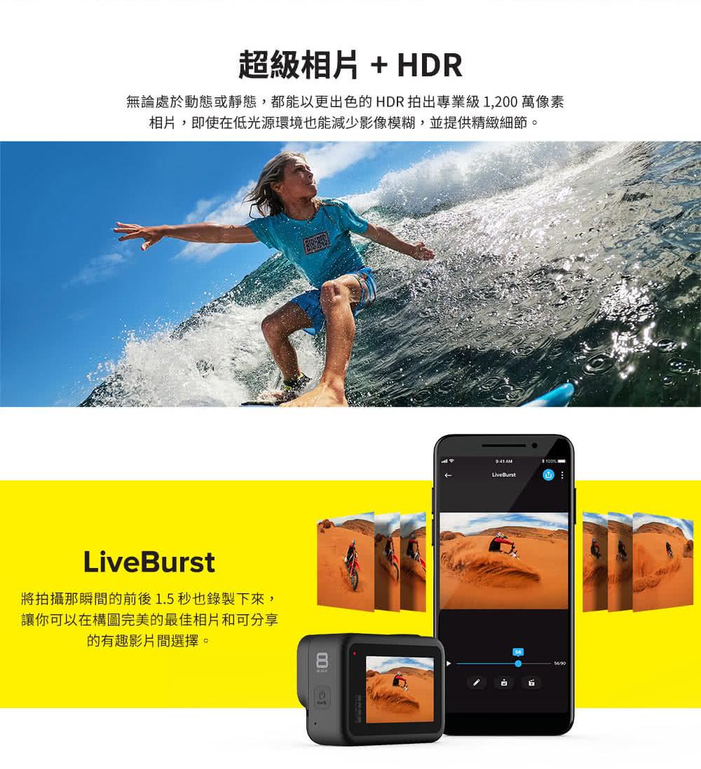 【GoPro】HERO8 Black 全方位運動攝影機 (CHDHX-801-CM) 攝像機 相機 攝影 原廠 公司貨