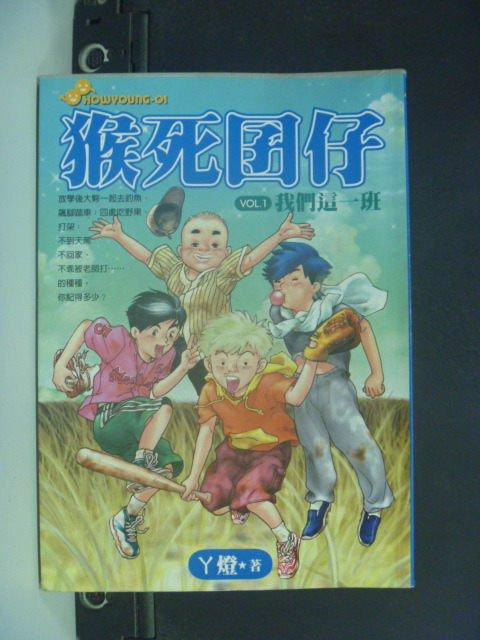 【書寶二手書T6/兒童文學_GKJ】猴死囝仔:我們這一班_ㄚ燈