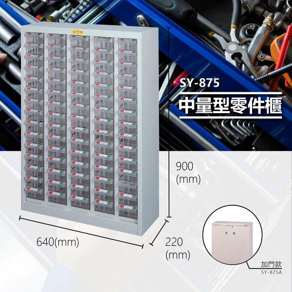 官方推薦【大富】SY-875中量型零件櫃收納櫃零件盒置物櫃分類盒分類櫃工具櫃台灣製造