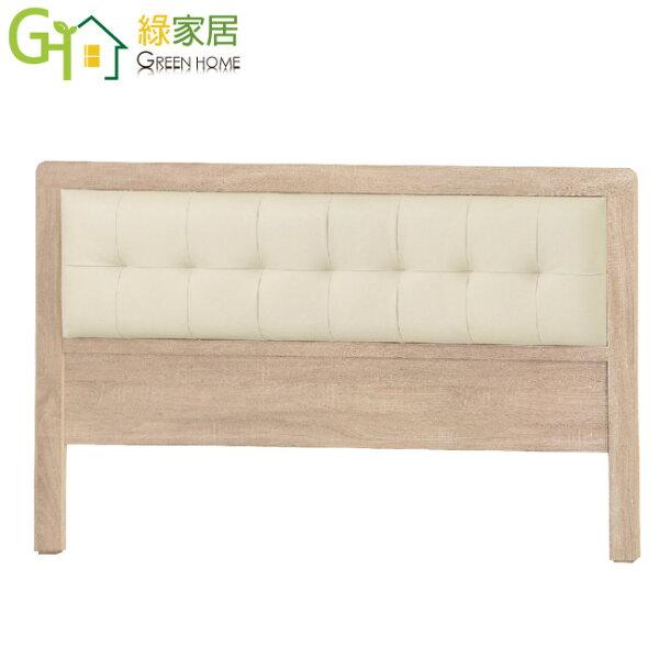 【綠家居】奧可時尚5尺皮革雙人床頭片(三色可選)