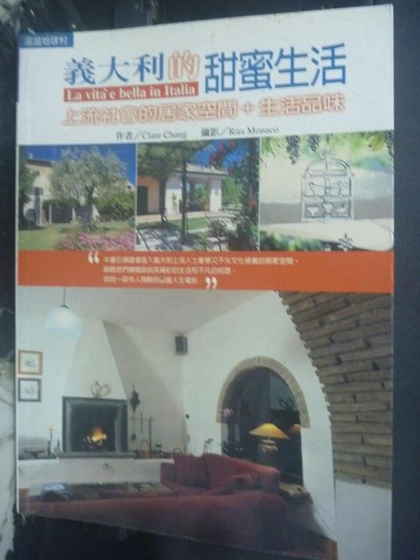 【書寶二手書T6/廣告_XDR】義大利的甜蜜生活:上流社會的居家空間_Clare Chang