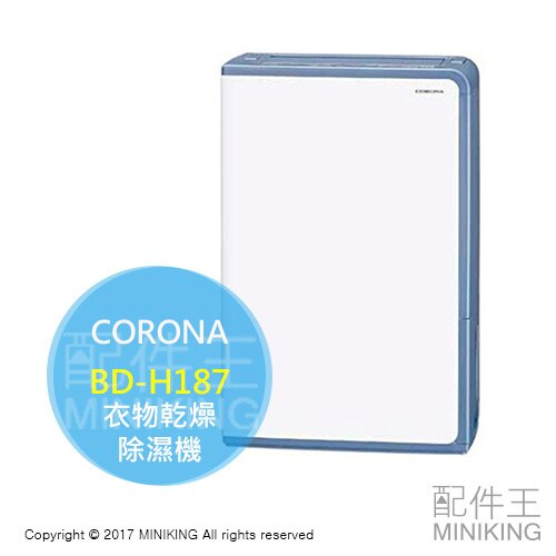 <br/><br/>  【配件王】代購 一年保附中說 日本製 CORONA BD-H187 除濕機 衣物乾燥 20坪4.5L 另CD-H1816<br/><br/>