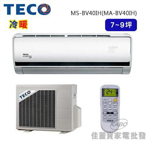 【佳麗寶】-TECO東元7-9坪冷暖一對一變頻分離冷氣MS-BV40IH/MA-BV40IH
