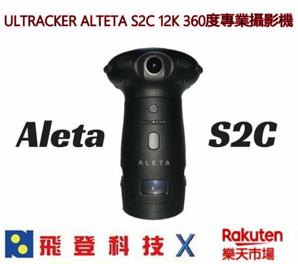 ULTRACKER ALETA S2C 12K 360度專業攝影機 艾創原廠公司貨 含稅開發票