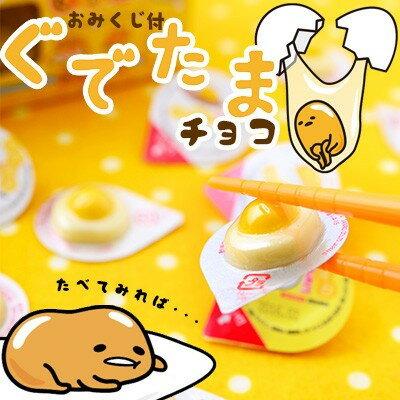 X射線【C000301】蛋黃哥Gudetama雞蛋巧克力-單個,點心零嘴餅乾糖果韓國代購日本糖果零食伴手禮禮盒