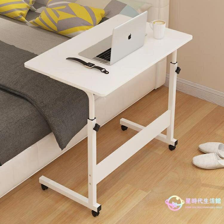 邊桌 臺式桌簡易家用臥室小桌子書桌簡約懶人床上宿舍學生