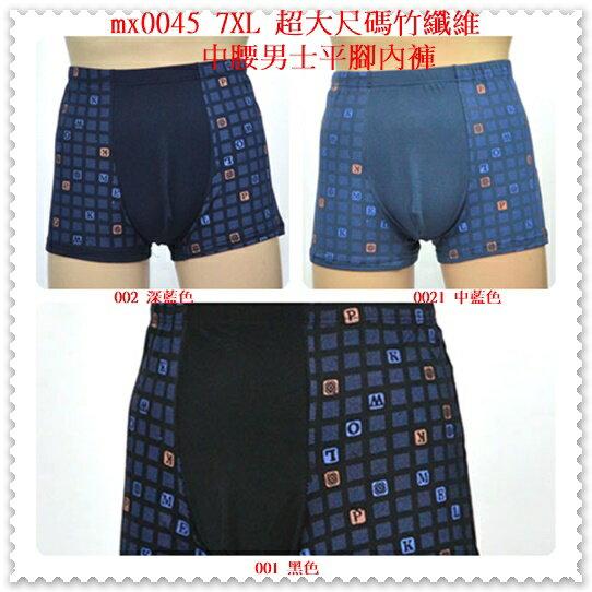 6件組 103  件  大 竹纖維中腰男士平腳內褲 腰圍 80~100 cms 可穿