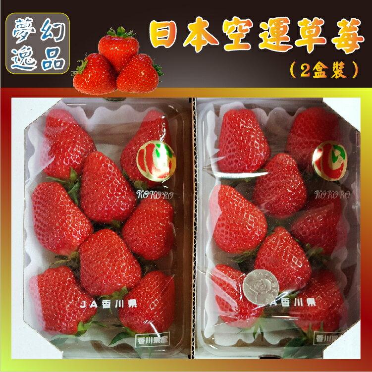 【免運】日本空運草莓.德島.熊本.香山等地 原價1600打折↘1490元