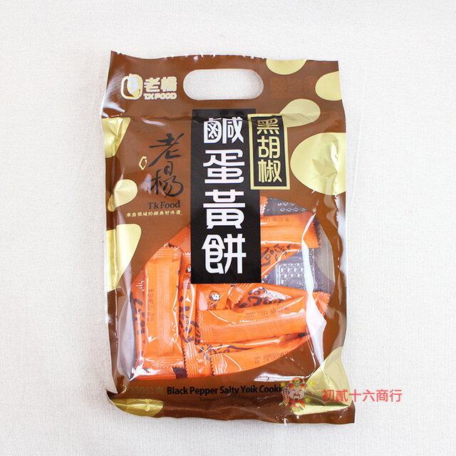 【0216零食會社】老楊 鹹蛋黃餅(黑胡椒口味)230g_23入