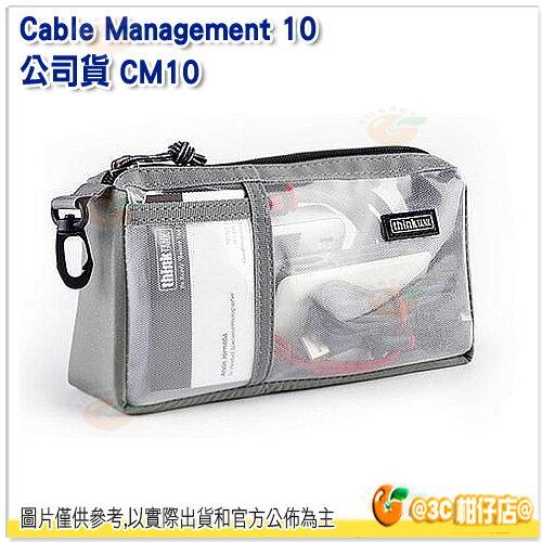 Thinktank 創意坦克 Cable Management 10 彩宣公司貨 電源線專用包 線材包 CM10