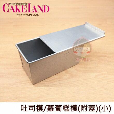 【日本CAKELAND】長方型附蓋式麵包吐司模1.0斤(小)~共三款尺寸可選擇‧日本製✿桃子寶貝✿