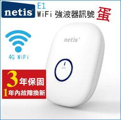【滿3000得10%點數+最高折100元】netis E1 WiFi 強波延伸訊號蛋 可折式(6951066951840)※上限1500點