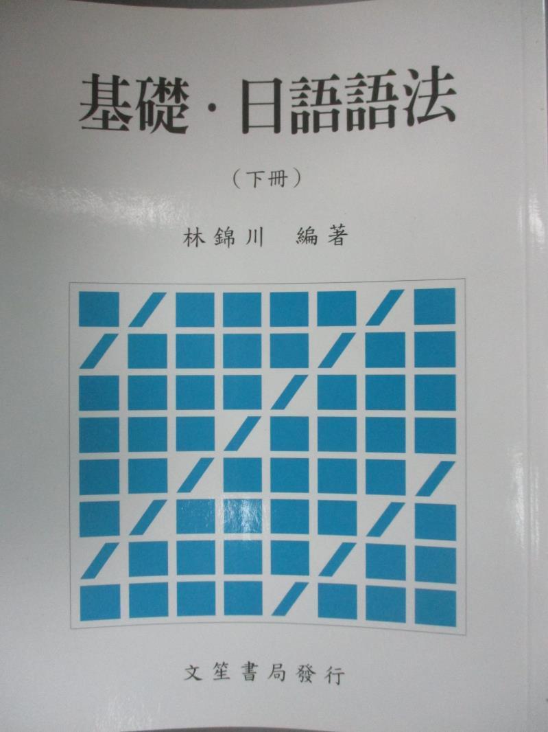 【書寶 書T1/語言學習_YJE】基礎日語語法(下冊)_林錦川