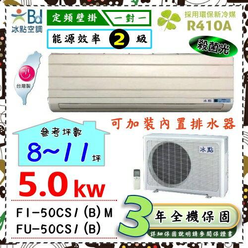 【冰點空調】8-11坪5kw約2.2噸定頻單冷分離式冷氣機《50CS1》全機3年保固,可加裝內置排水器