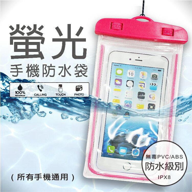 【其他配件】螢光手機防水袋(桃) / 手機配件,假日特賣,寶可夢,假期,3C戲水防水,優惠折扣,點數10倍,免運費
