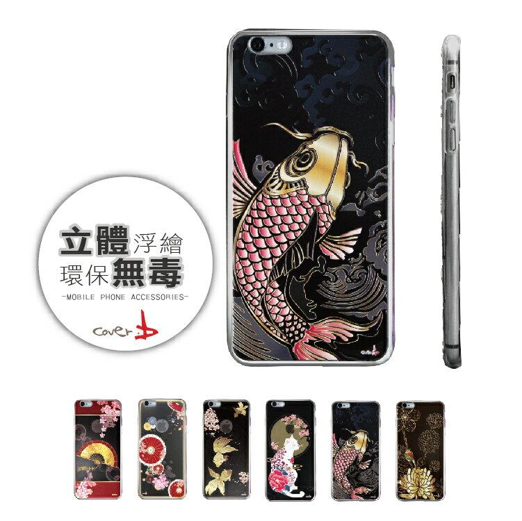 【cover.b】浮世蒔繪(鯉魚) /手機背蓋 手機保護套 手機殼 金蒔繪 浮世繪 立體浮雕 立體背蓋