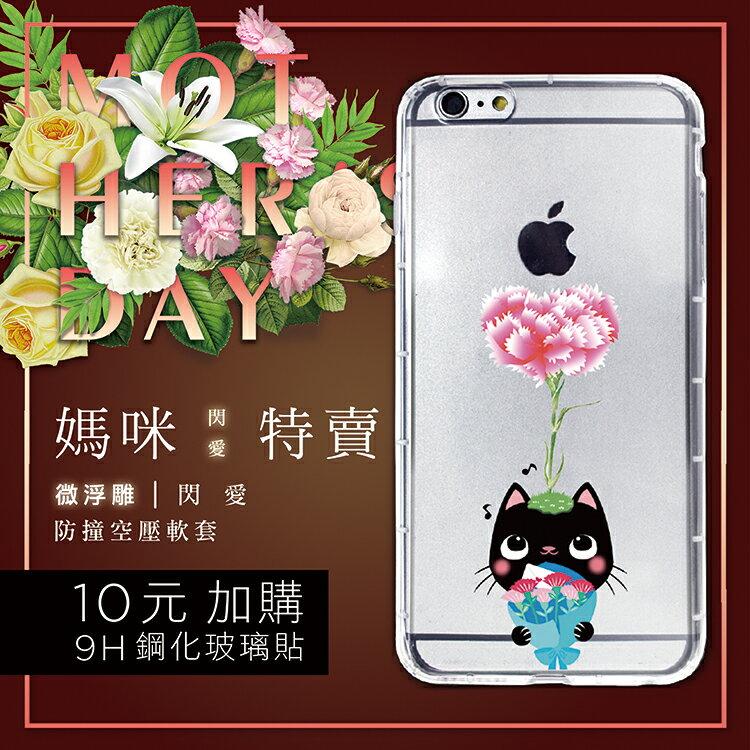 【原創軟套】閃愛防撞空壓軟套_黑貓 / 任何廠牌任何型號 手機保護軟套 環保無毒 設計軟套 日本進口 APPLE IPHONE SANSUM S7
