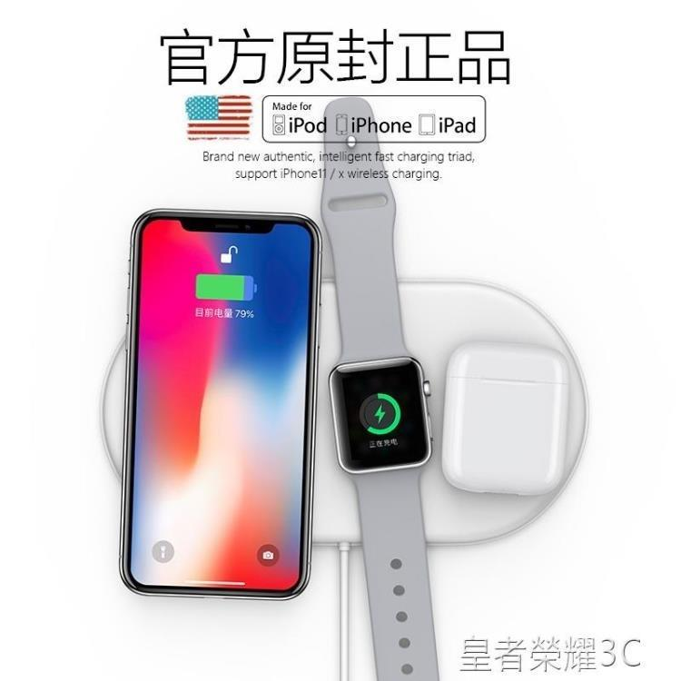 無線充電器三合一iPhoneX蘋果11無線充電器iPhone11ProMax手機promax快充XS專用8plus8p 摩登生活