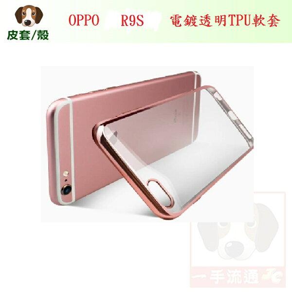 現貨免等OPPOR9S5.5吋電鍍透明TPU軟套手機殼保護殼