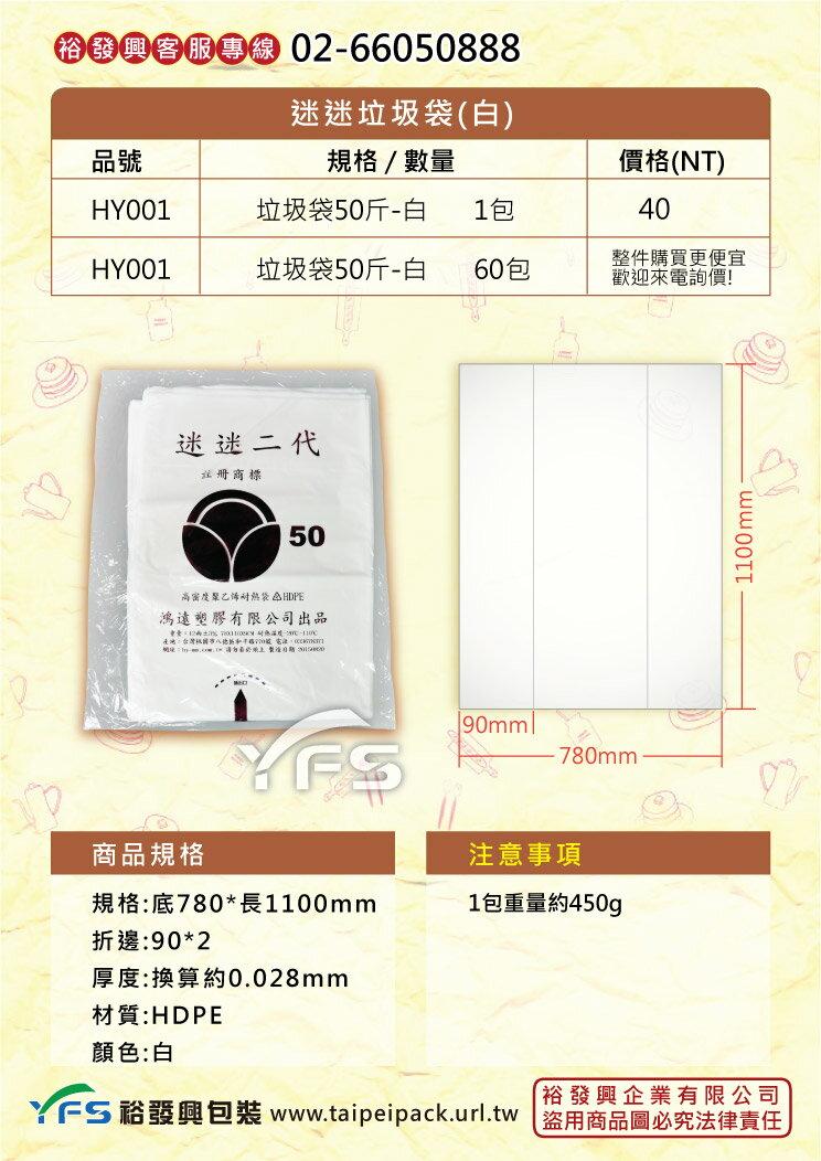 HDPE迷迷垃圾袋-50斤 (包裝袋/塑膠袋/餐廳/清潔袋)【裕發興包裝】HY001